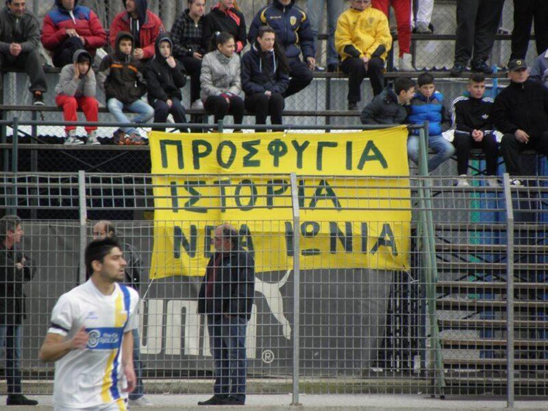 nea ionia9